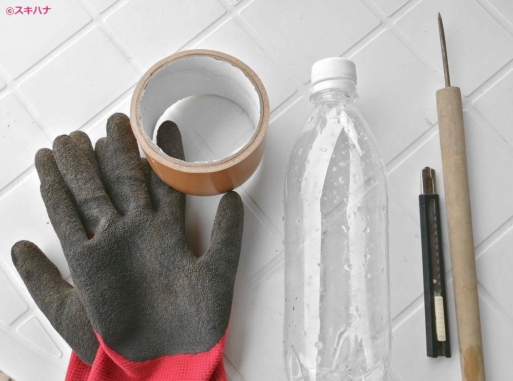 ペットボトルで挿し木容器を作るときに必要な道具